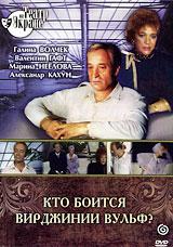 Галина Волчек  (