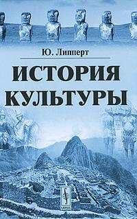 История культуры. Ю. Липперт