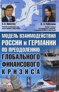 А. К. Никитин, О. З. Кабулова Модель взаимодействия России и Германии по преодолению глобального финансового кризиса