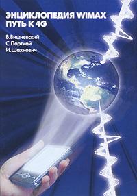 Скачать Энциклопедия WiMAX. Путь к 4G быстро