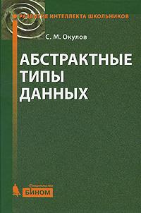 С. М. Окулов. Абстрактные типы данных