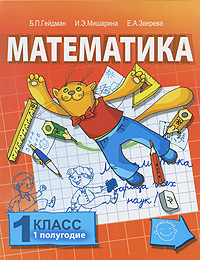 Б. П. Гейдман, И. Э. Мишарина, Е. А. Зверева Математика. 1 класс. 1 полугодие учебники феникс самоучитель начинающего адвоката