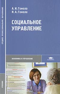 Социальное управление