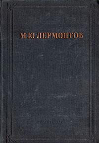 М. Ю. Лермонтов. Сочинения