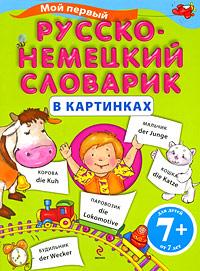 Инна Беринова. Мой первый русско-немецкий словарик в картинках