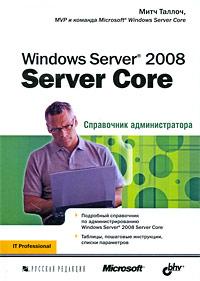 Митч Таллоч Windows Server 2008 Server Core. Справочник администратора sunon eg50050s1 c280 s9a dc 5v server blower fan