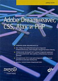 Дэвид Пауэрс Adobe Dreamweaver, CSS, Ajax и PHP дэвид скляр php сборник рецептов