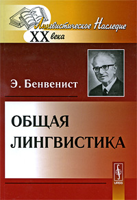 Э. Бенвенист Общая лингвистика ISBN: 978-5-397-00968-3