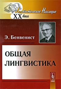 Э. Бенвенист Общая лингвистика