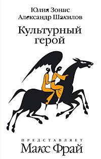 Юлия Зонис, Александр Шакилов Культурный герой какое слово написать что бы захотели