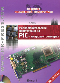 Н. И. Заец Радиолюбительские конструкции на PIC-микроконтроллерах. Книга 1 (+ CD-ROM)
