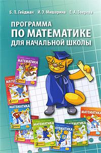 Программа по математике для начальной школы