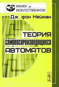 Дж. фон Нейман Теория самовоспроизводящихся автоматов