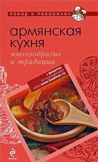 Армянская кухня. Многообразие и традиции вышел зайчик погулять миниатюрное издание