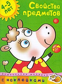 О. Н. Земцова Свойства предметов