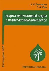 Защита окружающей среды в нефтегазовом комплексе. В. В. Тетельмин, В. А. Язев
