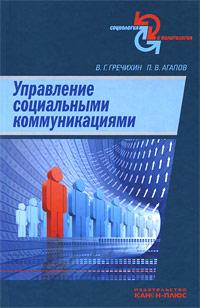 Управление социальными коммуникациями