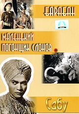 Сабу: Барабан / Маленький погонщик слонов (2 в 1)