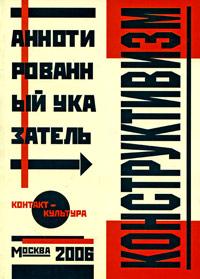 Алексей Морозов Конструктивизм. Аннотированный указатель / Constructivism: Annotated Bibliography