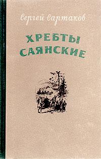 Хребты Саянские в владимиров карательная экспедиция