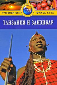 Танзания и Занзибар. Путеводитель. Дэвид Уотсон