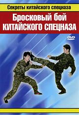 Секреты китайского спецназа: Бросковый бой китайского спецназа русский рукопашный бой психофизическая подготовка спецназа фильм 25