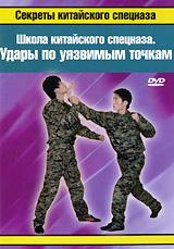 Секреты китайского спецназа: Школа китайского спецназа - Удары по уязвимым точкам алексей ардашев боевая подготовка спецназа
