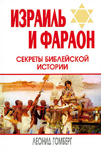Леонид Гомберг Израиль и Фараон. Секреты библейской истории брелок от сигнализации фараон в минске