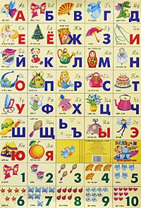 Разрезная азбука и счет для девочек. Плакат глотова в ю азбука разрезная животные