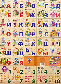 Разрезная азбука и счет. Сказочная. Плакат глотова в ю азбука разрезная животные