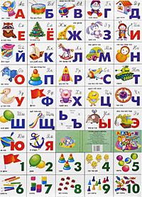 Разрезная азбука. Плакат научно учебная литература