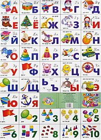 Разрезная азбука. Плакат
