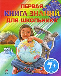 Купить Первая книга знаний для школьника