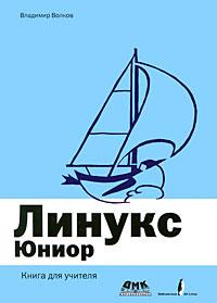 Владимир Волков Линукс Юниор (+ DVD-ROM) linux на ноутбуке dvd rom