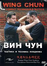 Вин Чун: тактика и техника ведения поединка 2008 DVD
