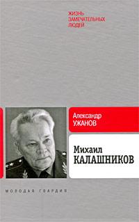 Александр Ужанов Михаил Калашников