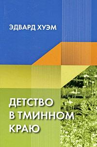 Эдвард Хуэм Детство в Тминном краю madeleine каталог на русском языке