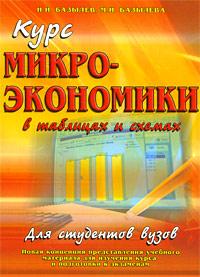 Книга Курс микроэкономики в таблицах и схемах. Н. И. Базылев, М. Н. Базылева
