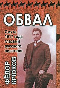 Федор Крюков Обвал. Смута 1917 года глазами русского писателя