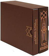 Н. В. Ефремова, Т. К. Ибрагим Жизнь пророка Мухаммада (комплект из 2 книг)