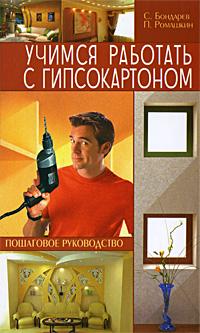 С. Бондарев, П. Ромашкин Учимся работать с гипсокартоном. Пошаговое руководство