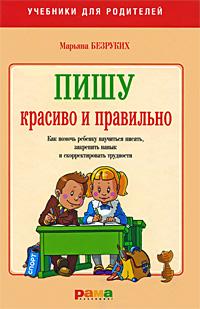 Марьяна Безруких Пишу красиво и правильно. Как помочь ребенку научиться писать, закрепить навык и скорректировать трудности