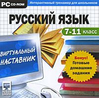 Виртуальный наставник + Готовые домашние задания. Русский язык 7-11 класс цена