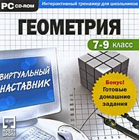 Виртуальный наставник + Готовые домашние задания. Геометрия 7-9 класс