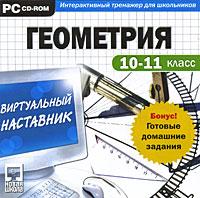 Виртуальный наставник + Готовые домашние задания. Геометрия 10-11 класс цена