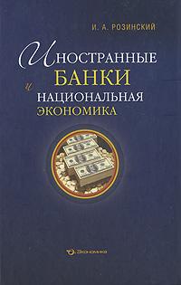 Иностранные банки и национальная экономика