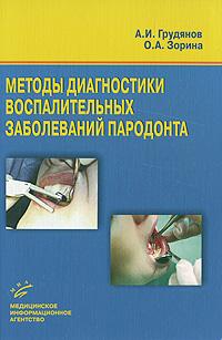 А. И. Грудянов, О. А. Зорина Методы диагностики воспалительных заболеваний пародонта