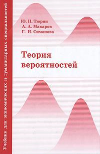 Ю. Н. Тюрин, А. А. Макаров, Г. И. Симонова Теория вероятностей книга для записей с практическими упражнениями для здорового позвоночника