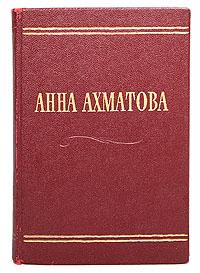 Анна Ахматова. Стихотворения бесплатно бенгальского котенка на сахалине