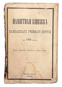 Памятная книжка Кавказского учебного округа на 1880 год воспоминания кавказского офицера